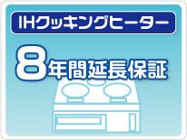 IHクッキングヒーター 延長保証 8年保証