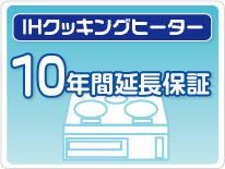 送料無料 IHクッキングヒーター 延長保証 10年保証