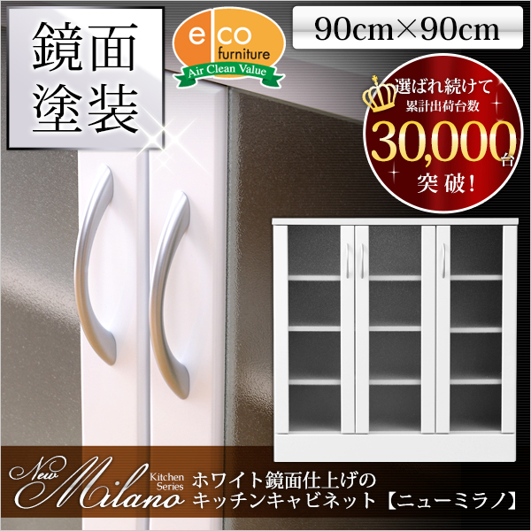 ホワイト鏡面仕上げのキッチンキャビネット【-NewMilano-ニューミラノ】(90cm×90cmサイズ) 支払方法代引き・後払い不可