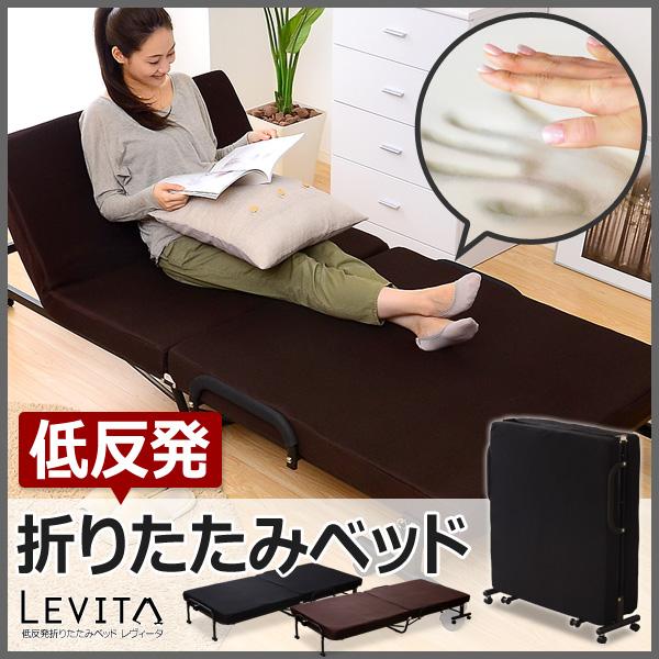 低反発マットレス付き折りたたみベッド【Levita-レヴィータ-】 支払方法代引き・後払い不可