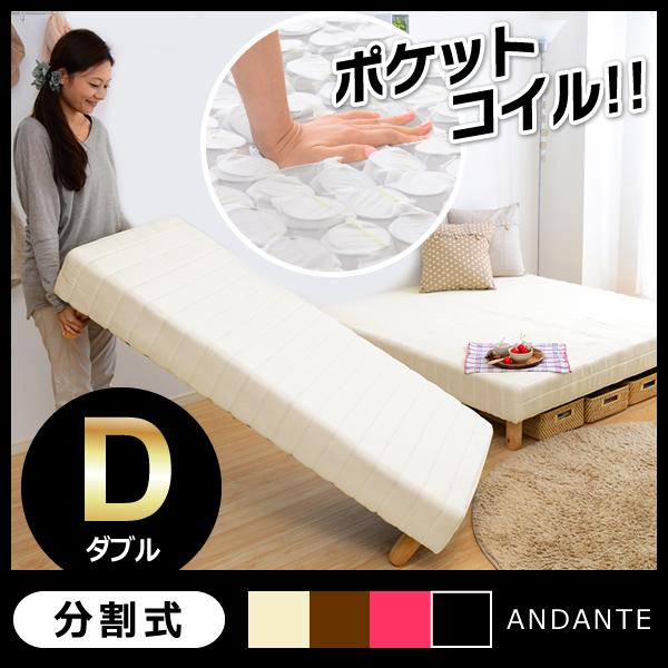 分割式 脚付きマットレスベッド 【ANDANTE-アンダンテ-】 (ポケットコイル・ダブルサイズ) 支払方法代引き・後払い不可
