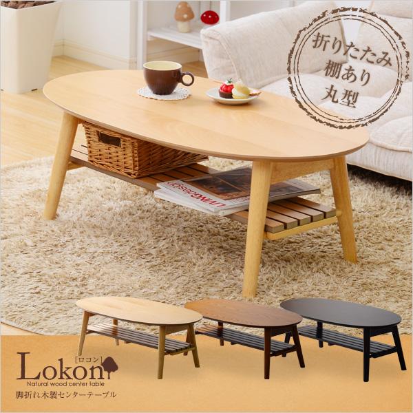 棚付き脚折れ木製センターテーブル【-Lokon-ロコン】(丸型ローテーブル) 支払方法代引き・後払い不可