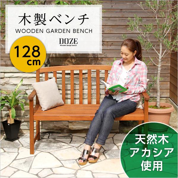 アカシア 木製ベンチ【DOZE-ドーズ-】(木製 ガーデンベンチ) 支払方法代引き・後払い不可