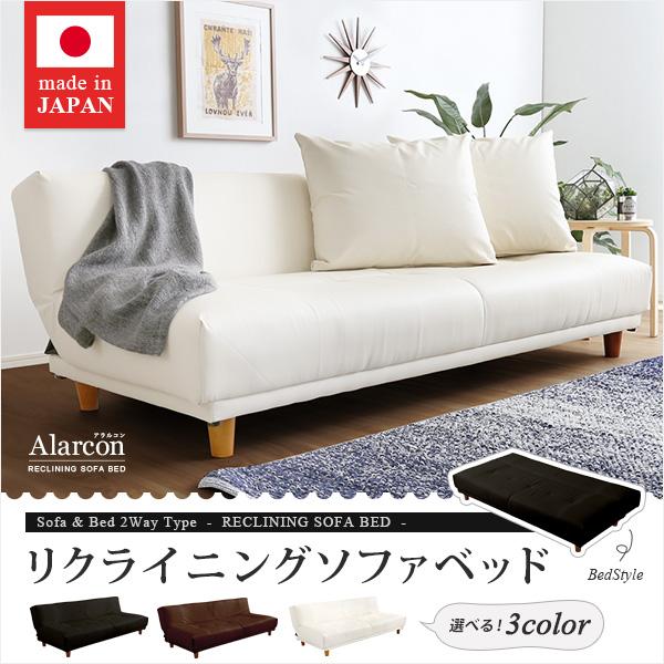 クッション2個付き、3段階リクライニングソファベッド(レザー3色)ローソファにも 日本製・完成品 Alarcon-アラルコン- 支払方法代引き・後払い不可