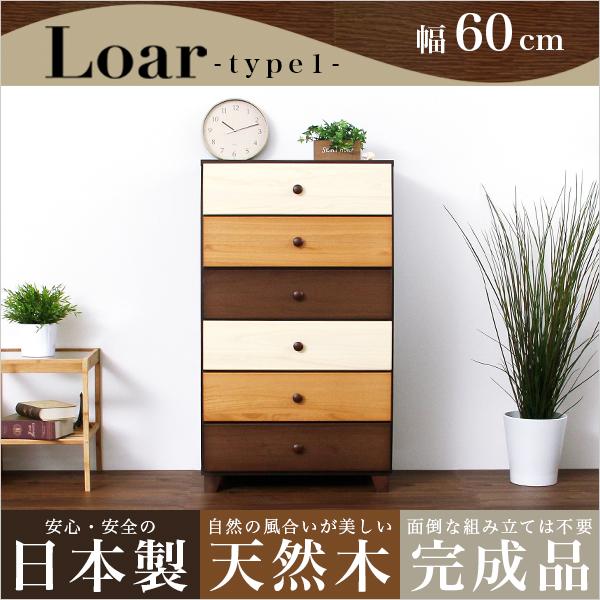 ブラウンを基調とした天然木ハイチェスト 6段 幅60cm Loarシリーズ 日本製・完成品|Loar-ロア- type1 支払方法代引き・後払い不可