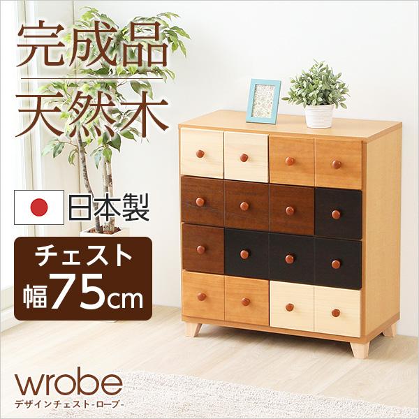 北欧、ナチュラルのカラーチェスト(幅75cm、4段チェスト)木製、整理タンス、完成品|wrobe-ローブ- 支払方法代引き・後払い不可
