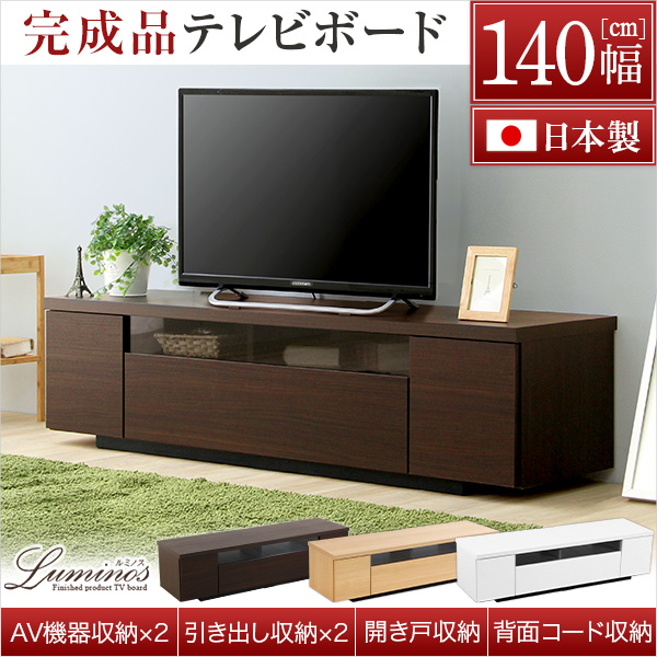 シンプルで美しいスタイリッシュなテレビ台(テレビボード) 木製 幅140cm 日本製・完成品 |luminos-ルミノス- 支払方法代引き・後払い不可