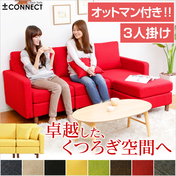 カウチソファ【-Connect-コネクト】(3人掛け+オットマンタイプ) 支払方法代引き・後払い不可