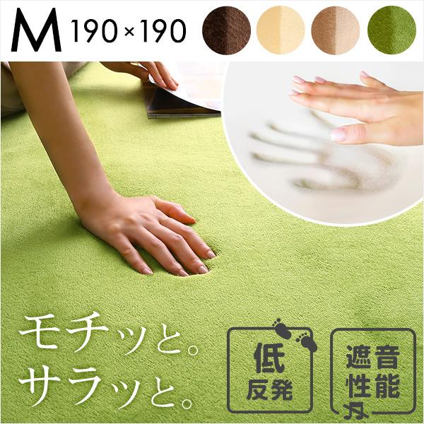 高密度マイクロファイバー・低反発ラグマットMサイズ(190×190cm)ホットカーペット、床暖房対応 リウル 支払方法代引き・後払い不可