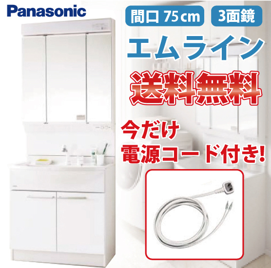 送料無料 パナソニック 洗面化粧台 エムライン MLine 間口75cm 3面鏡 GQM75KSCW-GQM75K3SMK 電源コード付き:PNJA1032Y あす楽