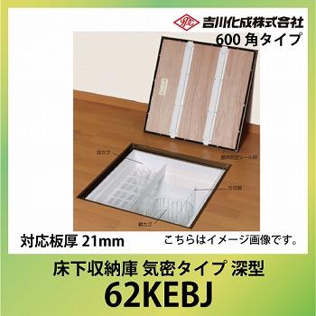 メーカー直送 床下収納庫 アルミ枠 ブロンズ 対応板厚21mm 気密タイプ・600角タイプ・深型 吉川化成 [62KEBJ]