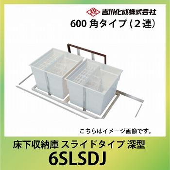 メーカー直送 送料無料 床下収納庫 アルミ枠 シルバー スライドタイプ・600角タイプ(2連)・深型 吉川化成 [6SLSDJ]