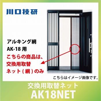 川口技研 網戸 交換用取替ネット [AK18NET] 網のみ アルキング網戸 AK-18用