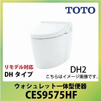 メーカー直送 送料無料 TOTO ネオレスト ウォシュレット一体型便器 DHタイプ [CES9575HF] 床排水 排水心120/200mm 寒冷地用