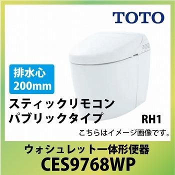 メーカー直送 送料無料 受注生産 TOTO ネオレスト ウォシュレット一体形便器 スティックリモコンパブリックタイプ RH1 [CES9768WP] 床排水