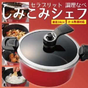セラミック鍋 直径24cm 調理なべ [CND-24-BRD] しみこみシェフ 京セラ あす楽