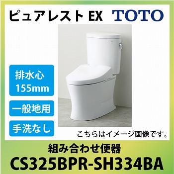 メーカー直送 送料無料 TOTO ピュアレストEX 組み合わせ便器(ウォシュレット別売) 手洗なし [CS325BPR-SH334BA] 一般地 壁排水
