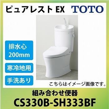 メーカー直送 送料無料 TOTO ピュアレストEX 組み合わせ便器(ウォシュレット別売) 手洗あり [CS330B-SH333BF] 寒冷地用 床排水