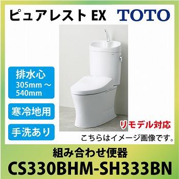 メーカー直送 送料無料 TOTO ピュアレストEX 組み合わせ便器(ウォシュレット別売) 手洗あり [CS330BHM-SH333BN] 寒冷地用 床排水