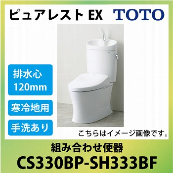 メーカー直送 送料無料 TOTO ピュアレストEX 組み合わせ便器(ウォシュレット別売) 手洗あり [CS330BP-SH333BF] 寒冷地用 壁排水