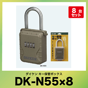 ダイケン キー保管ボックス [DK-N55] ダイヤル錠タイプ(暗証番号可変式) スタンダードタイプ