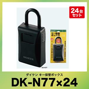 メーカー直送 送料無料 ダイケン キー保管ボックス [DK-N56] ダイヤル錠タイプ(暗証番号可変式) ダイヤル部保護カバー付