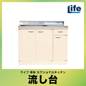 セクショナルキッチン流し台左右水槽有りEタイプEAN-1200(R/L)ライフ幅1200奥行560