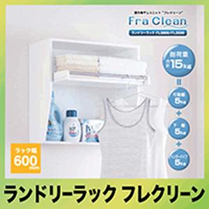 メーカー直送 フレクリーンランドリーラック 室内物干し 洗面所棚 幅600mmタイプ ホワイト [FLS600] オークス