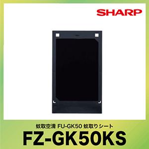 ★SHARP 【送料無料】 FU-JK50 蚊取空清 【空気清浄機】 / シャープ