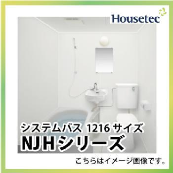 メーカー直送品 送料無料 システムバス ハウステック NJシリーズ(NJH) サイズ:1216 Housetec