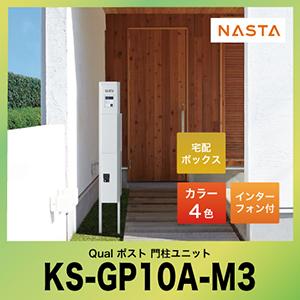 送料無料 大型郵便物対応ポスト Qual クオール 機能門柱ユニット NASTA [KS-GP10A-M3-T*] ナスタ