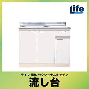 メーカー直送品 法人様限定商品 地域限定 送料無料 セクショナルキッチン 流し台 左右水槽有り LFタイプ [LFN-1100(R/L)**] ライフ 幅1100 奥行560