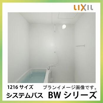 送料無料 システムバス リクシル BWシリーズ 1216サイズ 浴槽への出入りを安心サポート キレイドア  [BW-1216LBE+HBXX6] LIXIL