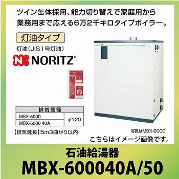 エントリーでポイント5倍♪メーカー直送品 送料無料 ノーリツ 石油給湯器 貯湯式 屋内据置形 標準タイプ [MBX-600040A/50] 灯油タイプ 屋外用開放型 屋外用開放型