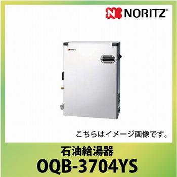 メーカー直送品 送料無料 ノーリツ 石油給湯器 OQB屋外据置形 3万キロタイプ[OQB-3704YS] 給湯専用 標準 オートストップなし 台所リモコンは本体入付