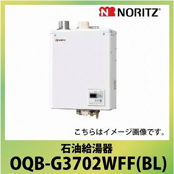 メーカー直送品 送料無料 ノーリツ 石油給湯器 直圧式 OQB-G 屋内壁掛形 標準 3万キロ [OQB-G3702WFF(BL)] 給湯専用 オートストップなし