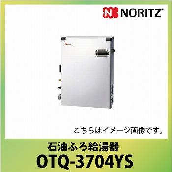 メーカー直送品 送料無料 ノーリツ 石油ふろ給湯器 直圧式 OTQ [OTQ-3704YS] 屋外据置 標準 3万キロ 給湯+追いだき ステンレス外装