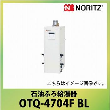 メーカー直送品 送料無料 ノーリツ 石油ふろ給湯器 直圧式 OTQ [OTQ-4704F 屋内据置 標準 4万キロ BL] 給湯+追いだき BL認定品