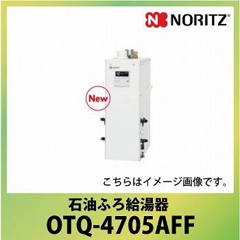 メーカー直送品 送料無料 ノーリツ 石油ふろ給湯器 直圧式 OTQ [OTQ-4705AFF] 屋内据置 フルオート 4万キロ 給湯+追いだき FF