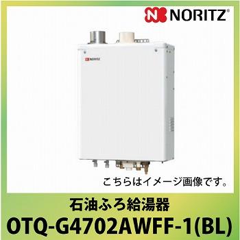 メーカー直送品 送料無料 ノーリツ 石油ふろ給湯器 直圧式 OTQ-G [OTQ-G4702AWFF-1(BL)] 屋内壁掛 フルオート 4万キロ 給湯+追いだき FF BL認定品