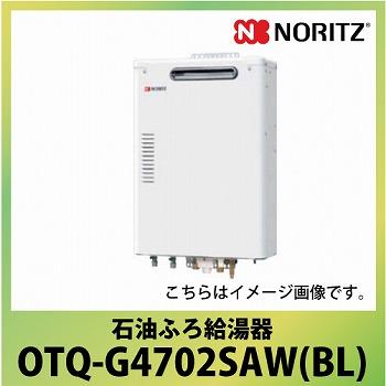 メーカー直送品 送料無料 ノーリツ 石油ふろ給湯器 直圧式 OTQ-G [OTQ-G4702SAW(BL)] 屋外壁掛 オート 4万キロ 給湯+追いだき BL認定品