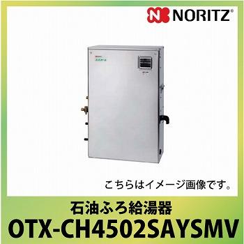 メーカー直送品 送料無料 ノーリツ 石油ふろ給湯器 セミ貯湯式 OTX-CH [OTX-CH4502SAYSMV] 屋外据置 オート 4万キロ 給湯+追いだき 高圧力型