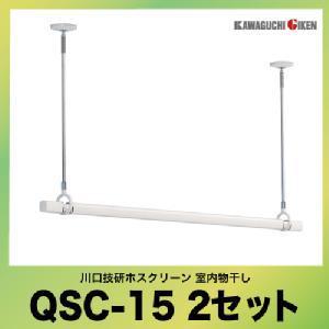 室内物干し [QSC-15×2] 川口技研 ホスクリーン 室内用物干竿 2セット (QL-15-W)2本+スタイリッシュ型物干(SPC-W)4本