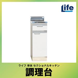 メーカー直送品 法人様限定商品 地域限定 セクショナルキッチン 調理台 Rタイプ [RAT-300**] ライフ 幅300 奥行550