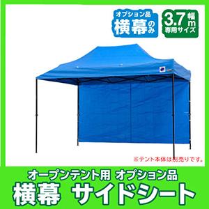 メーカー直送 E-ZUP イージーアップ イージーアップテント 組み立てテント オプション品DX37-17用横幕 [EZS37-17BL] 色:青 ブルー