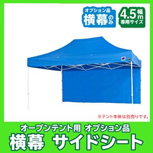 メーカー直送 E-ZUP イージーアップ イージーアップテント 組み立てテント オプション品DX45 DXA45用横幕 [EZS45-17BL] 色:青 ブルー