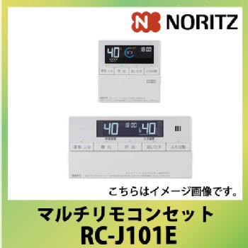 送料無料 ノーリツ ガス給湯器 マルチリモコンセット [RC-J101E] 浴室用・台所用リモコン あす楽