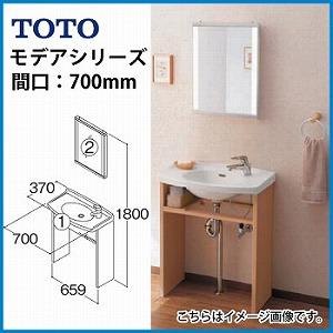 メーカー直送送料無料洗面化粧台間口700mm[キャビネット:LDD700NBM(U)SN/ミラー:EL80013]LED照明付鏡モデアTOTO
