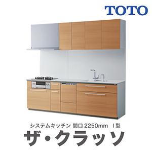 送料無料 TOTO システムキッチン ザ・クラッソ 間口2250mm I型