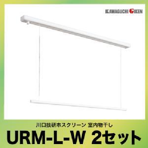 送料無料 室内物干し 室内用ホスクリーン 川口技研 [URM-L-W ×2] 2セット 昇降式面付タイプURMLW ロングサイズ (1740mm) 部屋干し 物干し 天井付け